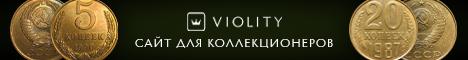Международный аукцион антиквариата Виолити