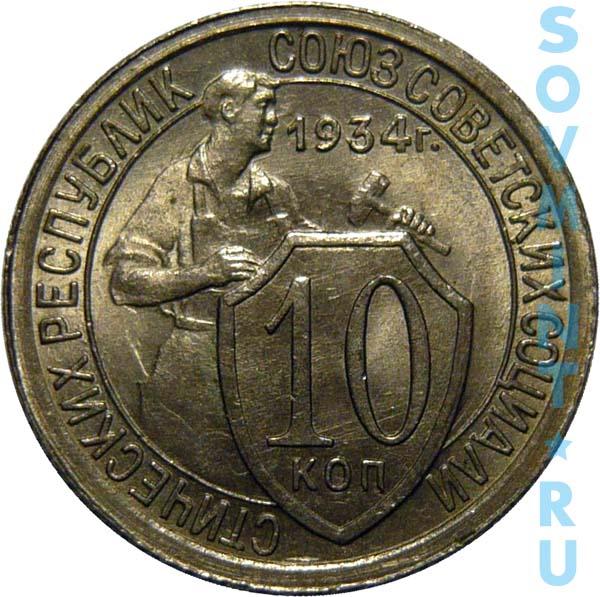 10 копеек 1934 скупка монет в орле