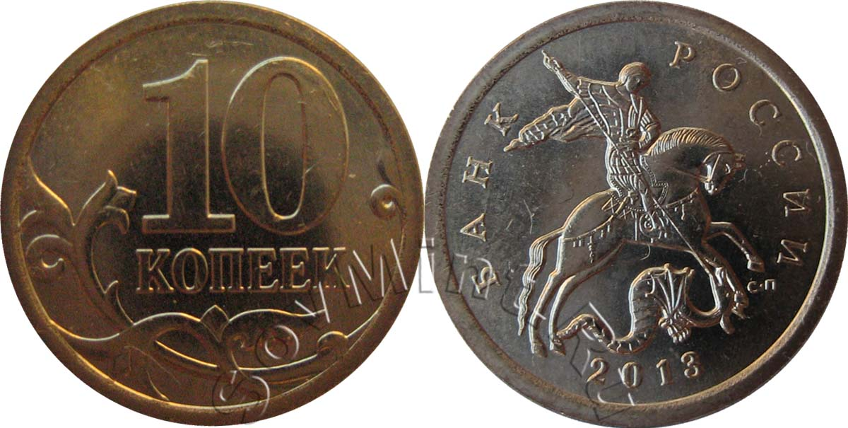 10 копеек 2013 20 centimes 1963 цена