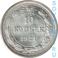 10 копеек 1921, шт. реверса