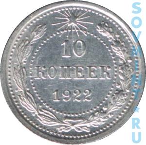 10 копеек 1922, шт. реверса