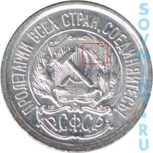 10 копеек 1923, шт.1.2