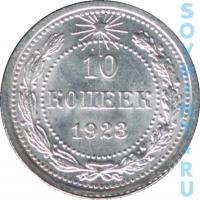 10 копеек 1923, шт. реверса
