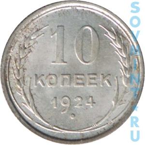 10 копеек 1924, шт. реверса