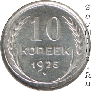 10 копеек 1925, реверс