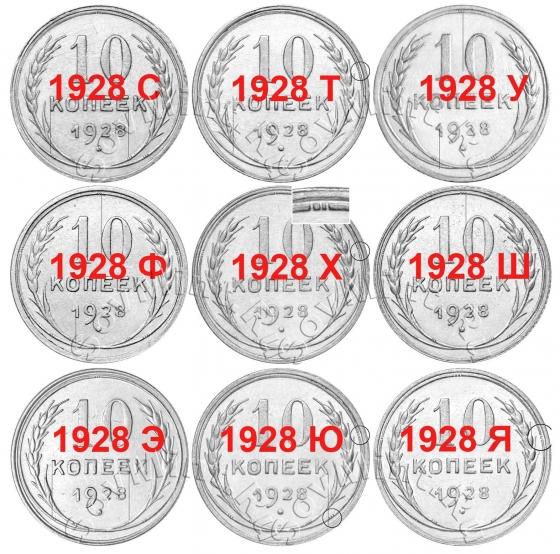 10 копеек 1928, группа II (шт.С-Я)