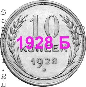 10 копеек 1928, шт.Б (вариант расположения узелков)