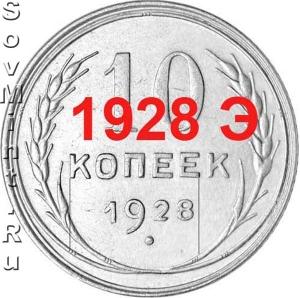 10 копеек 1928, шт.Э (вариант расположения узелков)