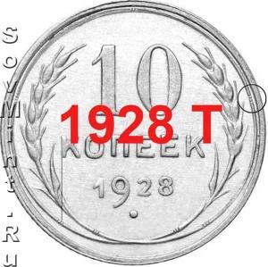 10 копеек 1928, шт.Т (вариант расположения узелков)