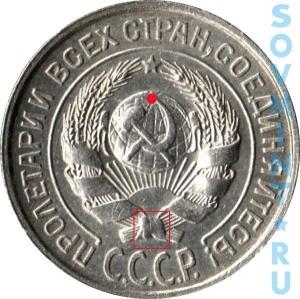 10 копеек 1924-1930, шт.1
