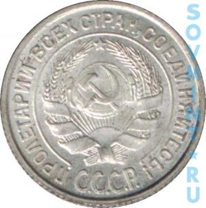 10 копеек 1921-1930, шт.1.1
