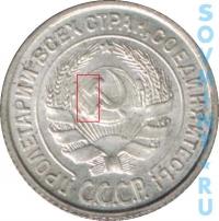 10 копеек 1924-30, шт.1.1