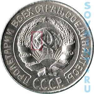 10 копеек 1927-30, шт.1.2