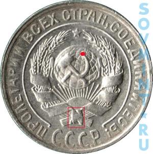 10 копеек 1927-1930, шт.2