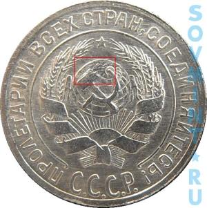 10 копеек 1927-1930, шт.2.1 (шт.1.4 по А.И. Федорину)