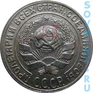 10 копеек 1929-30, шт.2.2