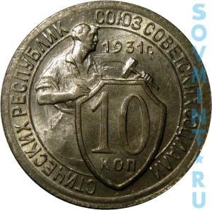 10 копеек 1931, шт. реверса