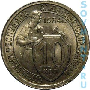 10 копеек 1934, реверс