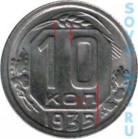 10 копеек 1935, шт.А