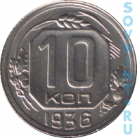 10 копеек 1936, реверс