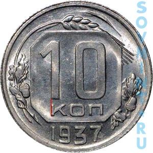 10 копеек 1937, шт.А