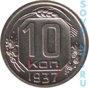 10 копеек 1937, шт.Б