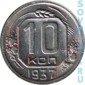 10 копеек 1937, шт.Г