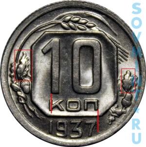 10 копеек 1937, шт.В