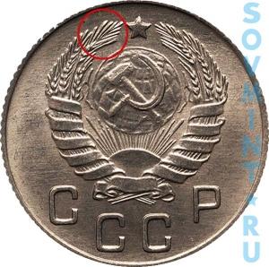 10 копеек 1938-1945, шт.3.3 (специальный чекан)