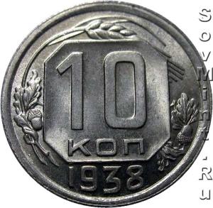 10 копеек 1938, шт. реверса (оборотной стороны)