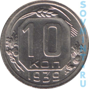 10 копеек 1939, шт. реверса