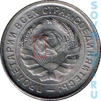 10 копеек 1933-1934, шт.1.1