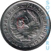 10 копеек 1933-1934, шт.1.2