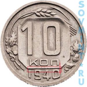 10 копеек 1940, шт.Б