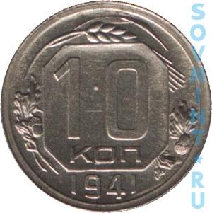 10 копеек 1941, шт. реверса