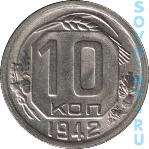 10 копеек 1942, шт. реверса