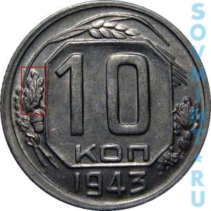 10 копеек 1943, шт.В (три выреза слева у левого дубового листа)