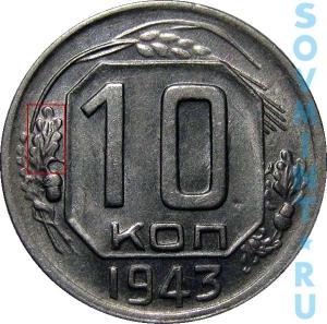 10 копеек 1943, шт.Г (четыре выреза слева у левого дубового листа)