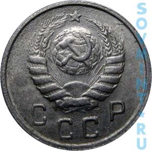 10 копеек 1943, шт.2.2 (звезда большая)
