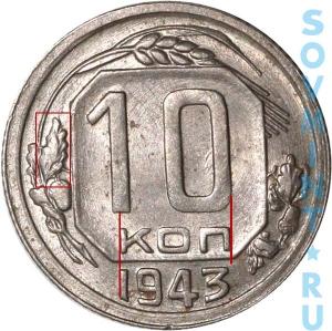 10 копеек 1943, шт.Б