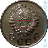 10 копеек 1944, шт.3.1* (16 лучей)