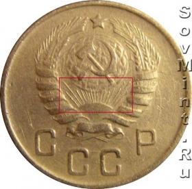 10 копеек 1944, аверс, шт.1.31* (16 лучей солнца)