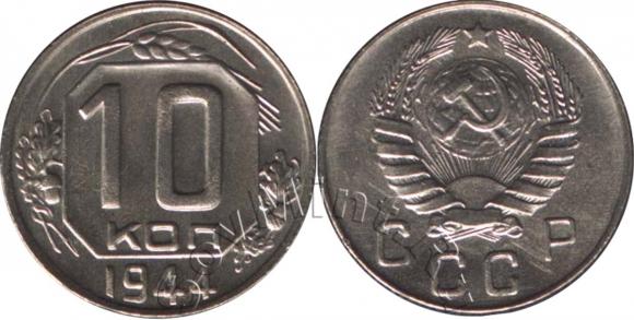 10 копеек 1944, новодел
