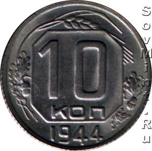 10 копеек 1944, реверс
