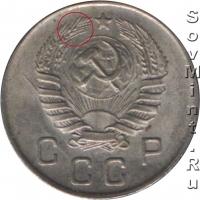 10 копеек 1945, шт.1.32