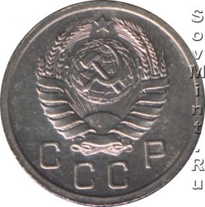 10 копеек 1945, шт.1
