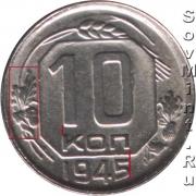 10 копеек 1945, шт.А