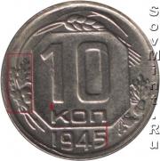 10 копеек 1945, шт.Б