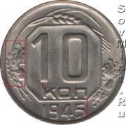 10 копеек 1945, шт.В