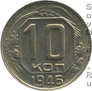 10 копеек 1946, шт. реверса